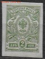 РР 1917. Выпуск 26, 2 коп. - РР 1917. Вып.26 2.к