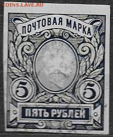 РР 1917. Выпуск 26, 5 р. - РР 1917. Вып.26 5р.