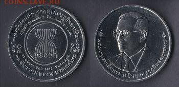 Монеты Тайланда - АСЕАН