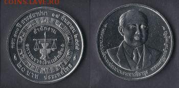 Монеты Тайланда - Ген.аудитор