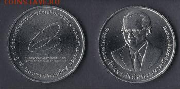 Монеты Тайланда - инвест.совет