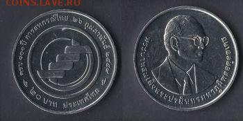 Монеты Тайланда - Кооперативы