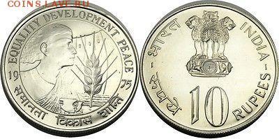Крона Шайба Индия 10 рупий 1975 международный год женщин UNC - krona_shajba_indija_10_rupij_1975_mezhdunarodnyj_god_zhenshchin_unc