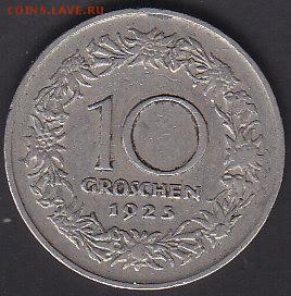 С 1 руб Австрия 10 грошей 1925 до 22.08 22:00 мск - IMG_0098