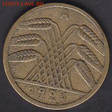 С 1 руб Германия 5 рентенпфеннигов 1924 А до 22.08 22:00 мск - IMG_0115