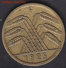С 1 руб Германия 5 рейхспфеннигов 1925 F до 22.08 22:00 мск - IMG_0121