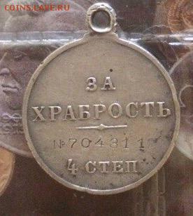 Георгиевский крест 4ой степени помощь в определени владельца - image