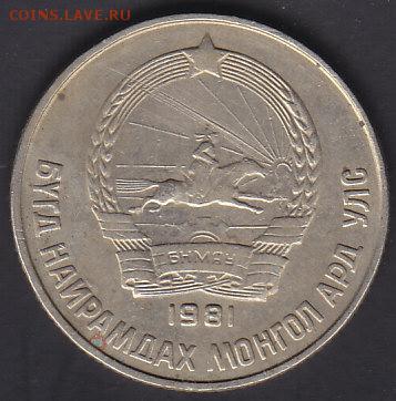 С 1 руб Монголия 15 мунгу 1981 до 22.08 22:00 мск - IMG_0038