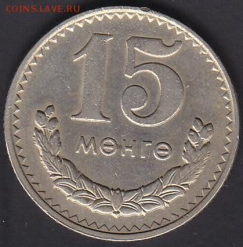 С 1 руб Монголия 15 мунгу 1981 до 22.08 22:00 мск - IMG_0037