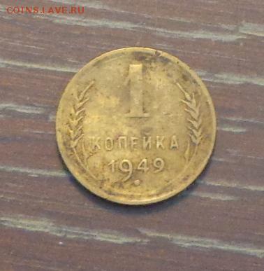 1 копейка 1949 до 5.09, 22.00 - 1 коп 1949_1