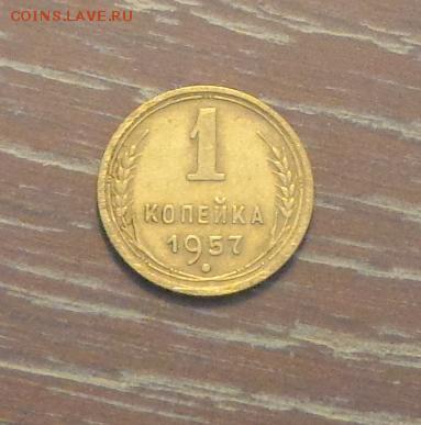 1 копейка 1957 до 5.09, 22.00 - 1 коп 1957_1