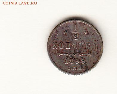 2 копейки 1899 - 402