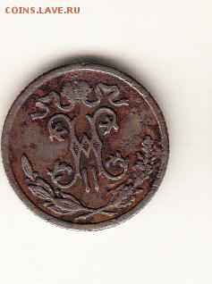 2 копейки 1899 - 402а