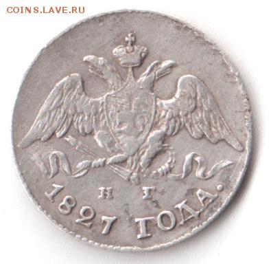 помогите с определением  цены 5 копеек 1827 года - 1