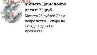 25 рублей 2017 Дари добро детям! Тираж всего 50.000 шт - 25п