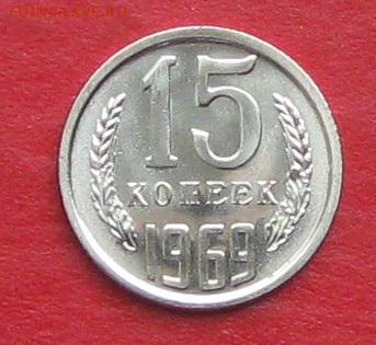 15 копеек 1969г наборная до 14.10.17г - IMG_0218.JPG