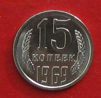 15 копеек 1969г наборная до 14.10.17г - IMG_0216.JPG