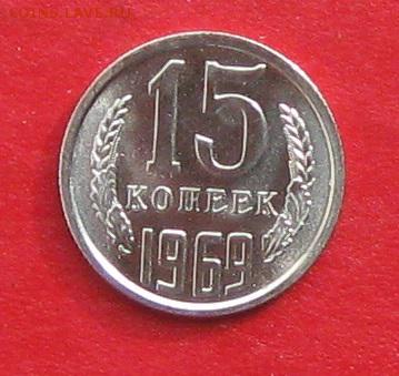 15 копеек 1969г наборная до 14.10.17г - IMG_0215.JPG