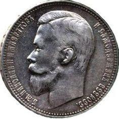 серебрянная монета 1руб. 1899 г. Николая II - 2