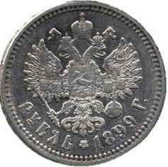 серебрянная монета 1руб. 1899 г. Николая II - 1