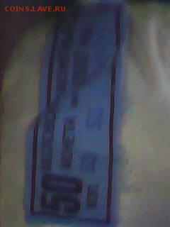 ФИКС: банк. меш. ГБ 50 коп. 2013 ММД, 2000 шт. до 16.11 9:30 - DSC_0000010