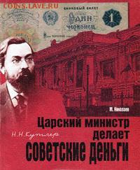 Кутлер. Царский министр делает советские деньги. - кутлер царский министр делает советские деньги