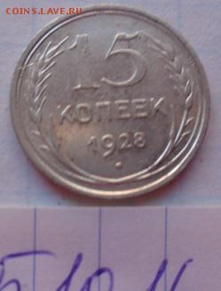15 коп 1928 г  1 шт   до 21-30 мск  26.12 - DSC05873.JPG