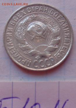 15 коп 1928 г  1 шт   до 21-30 мск  26.12 - DSC05874.JPG