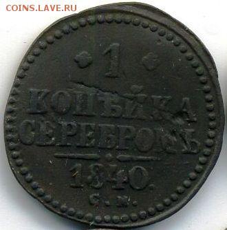 Три монеты 1840 до 30.12.17, 22:30 - #432