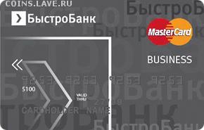 Пластиковые карты. Банковские, дисконтные и др. - bystrobank_mc_business_290x185