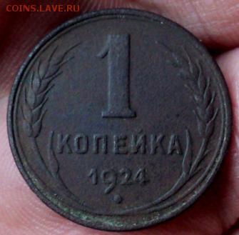 1 копейка 1924 года гурт гладкий шт.1.1А  ок. 04.01.  23-00 - DSC04323.JPG