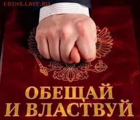 лозунг наших чиновников - 3108703.1.3