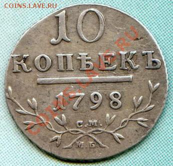 Коллекционные монеты форумчан (мелкое серебро, 5-25 коп) - 10коп_1798_1