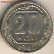 1, 2, 3, 20 коп. 1949 до 17.01.18, 22:30 - #1467