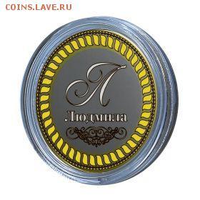 ЛЮДМИЛА, именная монета 10 рублей, с гравировкой - Людмила