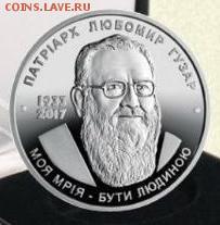 Юбилейка Украины - гузар.JPG