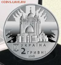 Юбилейка Украины - гузар1.JPG