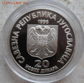 Югославия. - югославия2.JPG