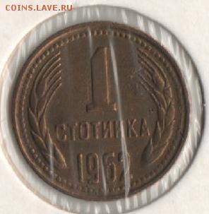 1 стотинка 1962г.Болгария - б 1ст