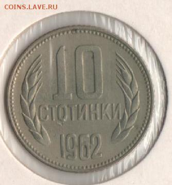 10 стотинок 1962г. Болгария - б 10ст