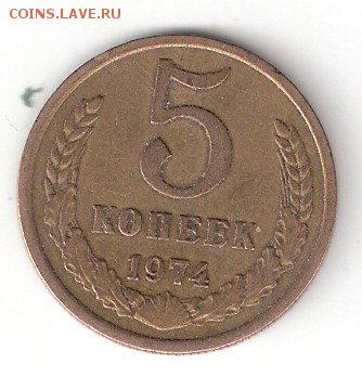 Погодовка СССР: 5 копеек - 1974 года - 5коп-1974 р
