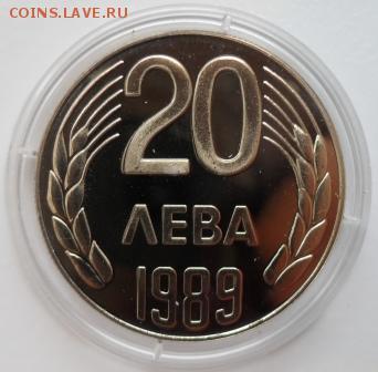 Болгария. - болгария 20 лева.JPG