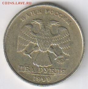 2 рубля 1999г - ММД до 15.03.2018г 21-00 - 2 руб01
