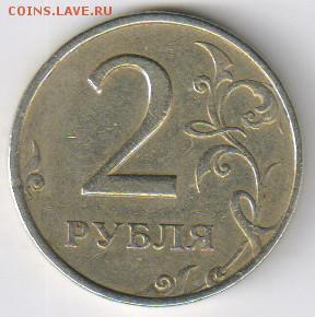 2 рубля 1999г - ММД до 15.03.2018г 21-00 - 2 руб00