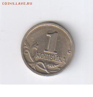 2 рубля 1999г - ММД до 15.03.2018г 21-00 - 1 копейка 1998г - СП 02