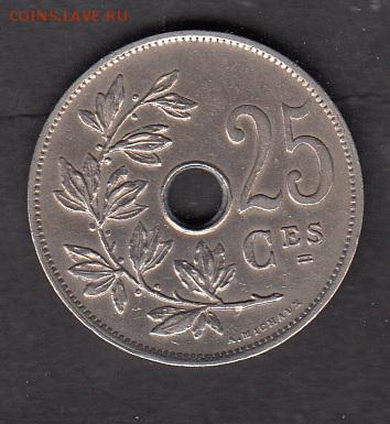 Бельгия 1927г 25с - 58