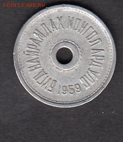 Монголия 1959 1 менге - 64а