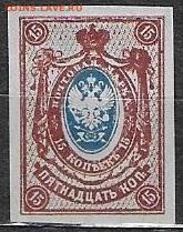 РР 1917. Выпуск 26 (15 к.) - РР 1917. Вып.26. 15 к.