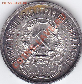 50 копеек 1921 г. А.Г. до 15.04.2011 г. в 21.00 - IMG