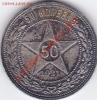 50 копеек 1921 г. А.Г. до 15.04.2011 г. в 21.00 - IMG_0001